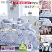 MIT-3M專利+頂級天絲-床高35cm內可用-加大薄床包枕套組-多款-夢棉屋