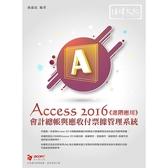 會計總帳與應收付票據管理系統(Access 2016進階應用)