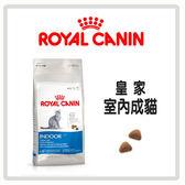 【力奇】Royal Canin 法國皇家 IN27 室內成貓2kg -700元 可超取 (A012I01)