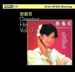 【停看聽音響唱片】【K2HD】鄧麗君:Greatest Hits Vol 3