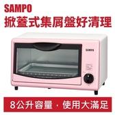 聲寶 8L電烤箱 KZ-SK08 粉