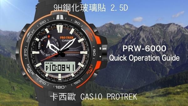 ☆愛思摩比☆卡西歐 PROTREK PRW-6000 鋼化玻璃貼 硬度 高硬度 高清晰 高透光 9H