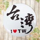 【冰箱貼】台灣書法字型 #  白板貼 冰箱貼 OA屏風貼 置物櫃貼 5.8cm x 5.8cm