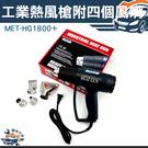 MET-HG1800+ 工業熱風槍/ 1800W強力可調溫控型/60-650度《儀特汽修》