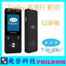 TranSay MT101A 4G人工智能即時雙向口譯 AI人工智慧即時雙向翻譯機 出國必備公司貨 翻譯機