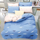 Artis台灣製 - 加大床包+枕套二入【小海鷗_藍】雪紡棉磨毛加工處理 親膚柔軟