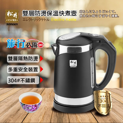【SONGEN松井】雙層防燙保溫快煮壺