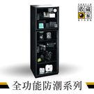 收藏家全功能電子防潮箱AX-198