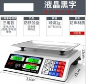 電子秤商用公斤計算無台斤計算