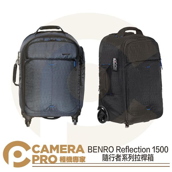 ◎相機專家◎ BENRO 百諾 Reflection 1500 隨行者系列拉桿箱 黑/藍兩色 滾輪 後背 攝影包 公司貨