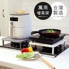 【免運】廚房萬用收納增高架 氣炸鍋架 電磁爐架 置物架 收納架 烤箱架 鍋具架 廚房架 ST072 澄境