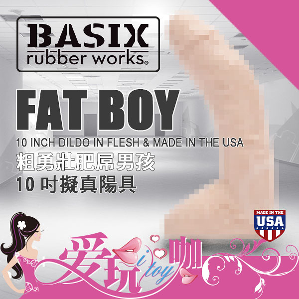 美國 PIPEDREAM 綺夢 Basix rubber works 基礎橡膠工程打造夢幻陽具系列 10吋粗勇壯肥屌男孩 FAT BOY
