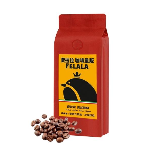 費拉拉 費拉拉義大利咖啡一磅入(454g)限時下殺↘ 加碼買一送一耳掛 義式精品咖啡豆