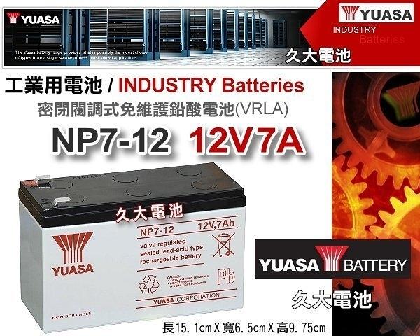 ✚久大電池❚ YUASA 湯淺電池 密閉電池 NP7-12 12V7AH UPS不斷電系統 電動滑板車電池 電動腳踏車