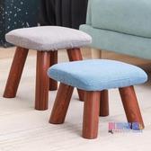 沙發矮凳 小凳子實木布藝兒童成人時尚茶几凳矮客廳家用沙發凳換鞋凳小板凳JY【快速出貨】