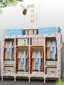 衣櫃簡易布衣櫃實木加固櫥子牛津布藝雙人簡約現代經濟型收納組裝LX 全網最低價