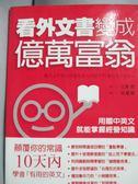 【書寶二手書T7/勵志_GHG】看外文書變成億萬富翁_邱麗娟, 三浦哲