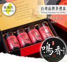 鳴香烏龍茶精品禮盒 T803 烏龍茶4罐裝 150克*4  商務贈禮 拜訪伴手禮 台灣產 1500-1800高海拔茶區