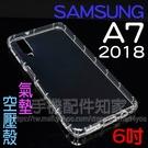 【氣墊空壓殼】SAMSUNG三星 Galaxy A7 2018 A750 6吋 防摔氣囊輕薄保護殼/防護殼手機背蓋/抗摔透明殼
