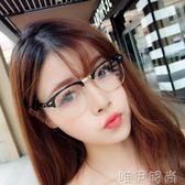 眼鏡框 復古眼鏡框男韓版平光鏡女潮個性半框圓臉框眼鏡架 唯伊時尚