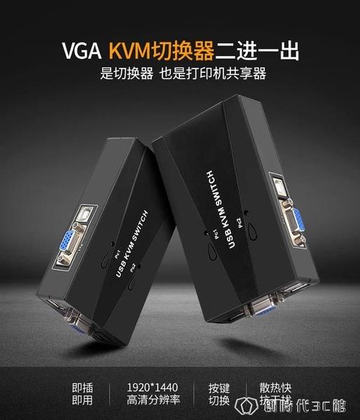 kvm切換器電腦共用顯示器滑鼠鍵盤切屏器usb列印機vga主機2進1出 【全館免運】