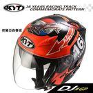 KYT DJ #GP 荷蘭亞森賽道 橘色 半罩式 安全帽 雙鏡片 內建墨片