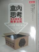 【書寶二手書T4/財經企管_MCK】盒內思考_德魯‧博依