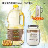【唯蓁網762】椰子油冷壓初榨200ml+烹煮油+油壺 SGS合格符合FDA認證 中鏈飽和脂肪酸月桂酸