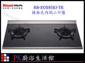 【PK廚浴生活館】 高雄林內牌瓦斯爐 檯面式內焰二口爐 RB-2CGS(B)-TR  RB-2CGS-TR 日本原裝進口