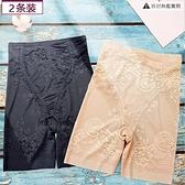 2條裝 安全褲女防走光大碼高腰提臀薄款打底收腹褲【時尚大衣櫥】