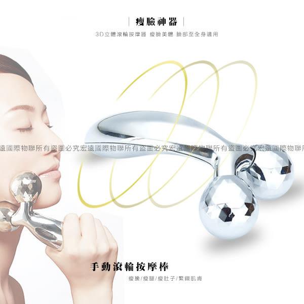 【現貨】3D立體全方位 手動滾輪按摩棒【H00602】
