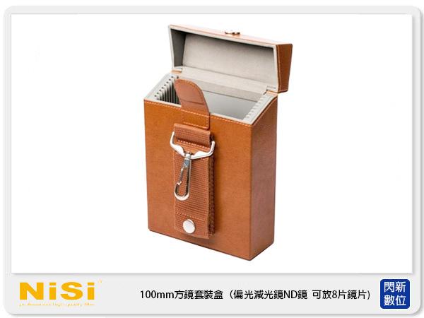 NISI 耐司 方型濾鏡 收納盒 方鏡盒 皮革 改版 可放8片鏡片 (100mm方鏡盒)收納包