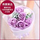 最新色系 7朵玫瑰香皂花小花束(高貴紫) -畢業花束 伴娘小捧花 情人節 生日禮 幸福朵朵婚禮小物