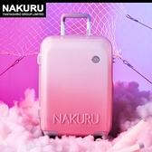 行李箱女 24寸可愛旅行箱子24漸變粉色少女拉桿箱 【免運快出】