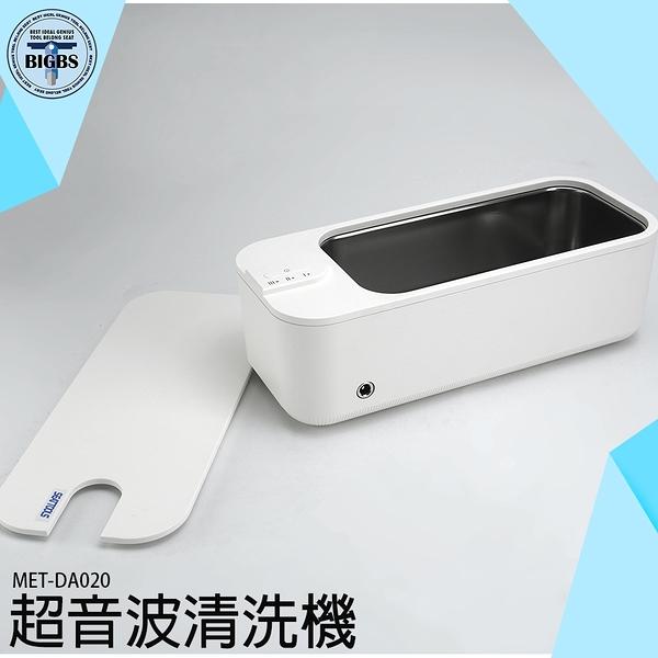 《利器五金》超音波清洗機 聖誕節禮物 珠寶 小飾品 隱形眼鏡三檔可調 殺菌消毒MET-DA020