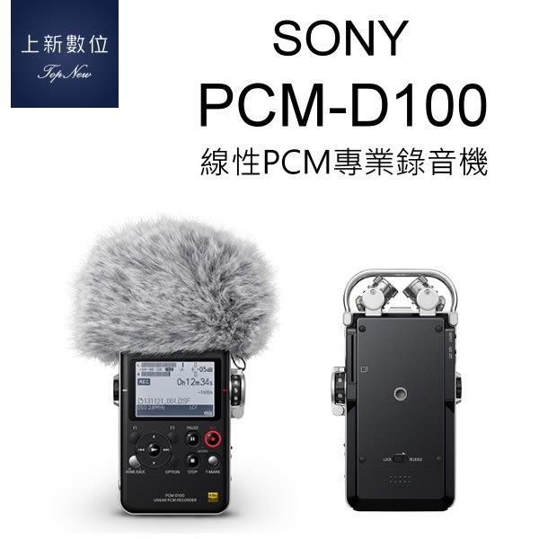 《台南-上新》SONY PCM-D100 線性PCM 專業 錄音機 錄音筆 D100 原廠公司貨