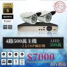【精技監視器】套裝:AHD 4路2支5MP監控套裝