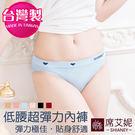 女性 超彈力 舒適低腰內褲 台灣製 no.6821-席艾妮SHIANEY