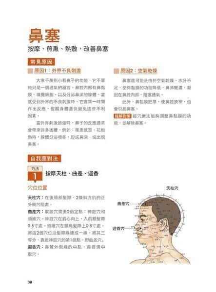 曲黎敏速效對症按摩