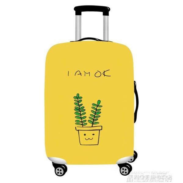 行李箱套旅行箱拉桿箱保護套防塵罩彈力20/24/26/28/30寸加厚耐磨 雲朵
