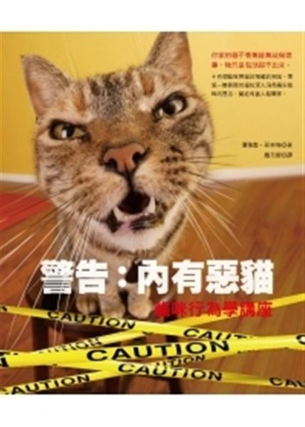 (二手書)警告:內有惡貓──貓咪行為學講座