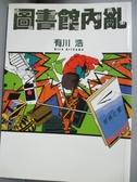 【書寶二手書T8/翻譯小說_LIQ】圖書館內亂_有川浩 , 章澤儀