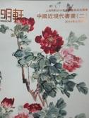 【書寶二手書T4/收藏_XCF】上海明軒_中國近現代書畫(二)_2014/4/20