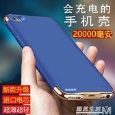 適用蘋果XS MAX背夾11pro充電寶8電池XR手機殼6s/6plus超薄7/se2 聖誕節全館免運