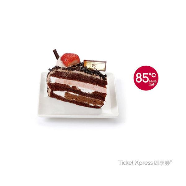 85度C 暗黑森林切片蛋糕即享券