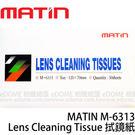 MATIN M-6313 Lens Cleaning Tissue 拭鏡紙 單包共50張 (立福公司貨)