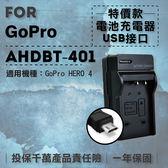 攝彩@超值USB充 隨身充電器 for GoPro AHDBT-401 行動電源 戶外充 體積小 一年保固