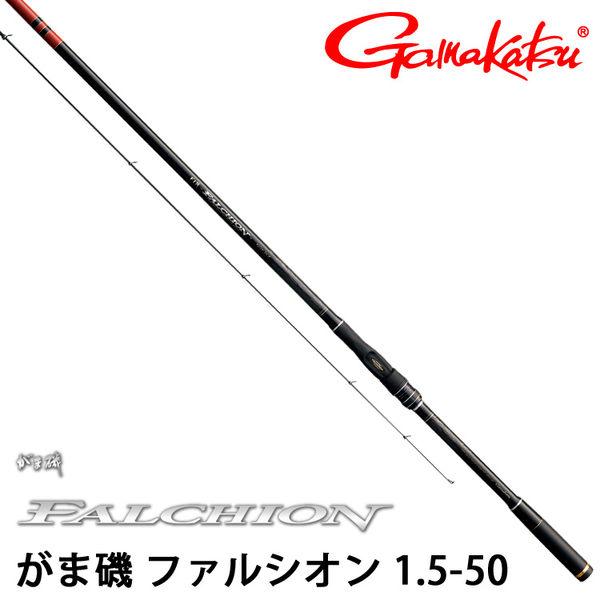 漁拓釣具 GAMAKATSU 磯 ファルシオン 1.5号 50m (磯釣竿)