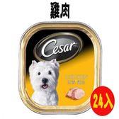 Cesar 西莎餐盒 雞肉口味 100g X 24入
