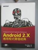 【書寶二手書T8/電腦_YEK】Android 2.X應用程式開發經典_Reto Meier